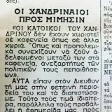 Εφημερίδα Νέστωρ Οι Χανδριναίοι προς μίμησιν – 1984