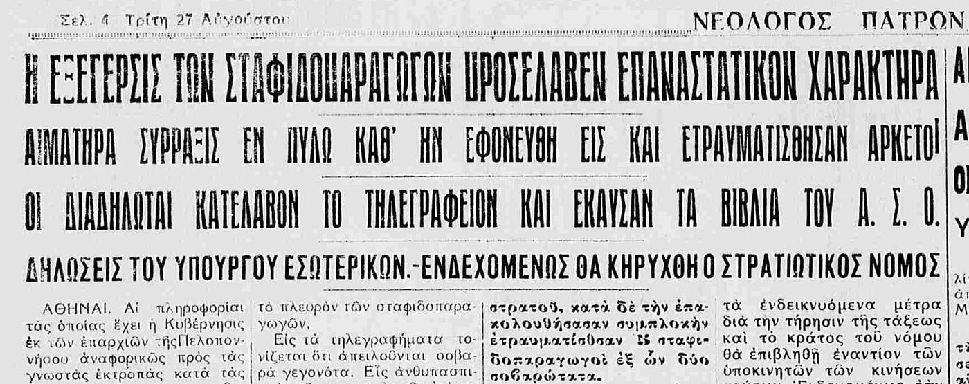 neologos-patrwn-27-08-1935