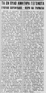 pilos-27-08-1935-aimatira-gegonota