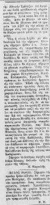 pilos-27-08-1935-aimatira-gegonota-2