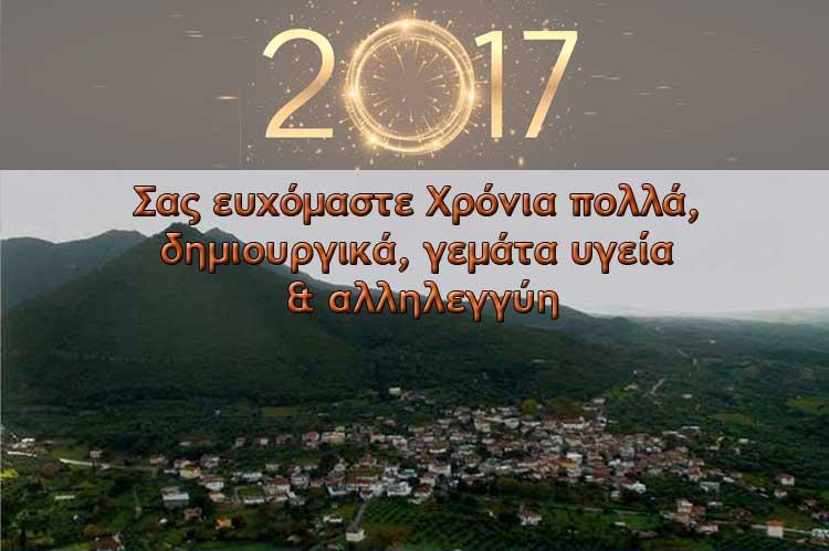 kali-xronia-2017