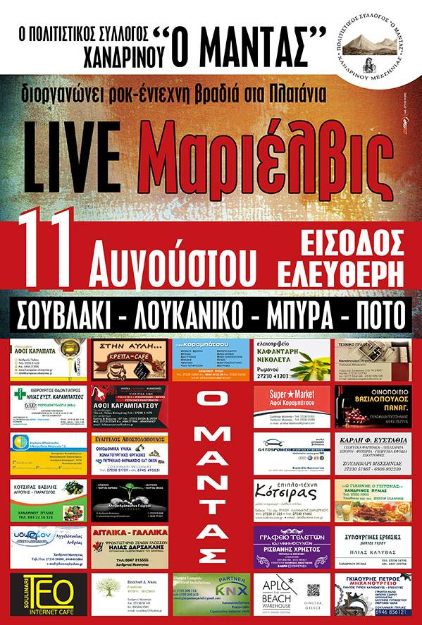 live-marielvis
